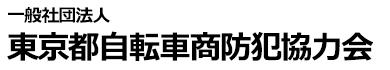 一般社団法人 東京都自転車商防犯協力会